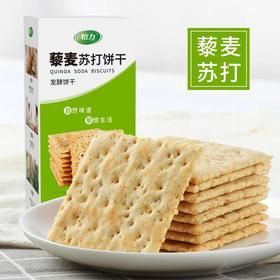 【满百包邮】藜麦苏打饼干 无添蔗糖粗粮藜麦饼干 零食饼干独立装