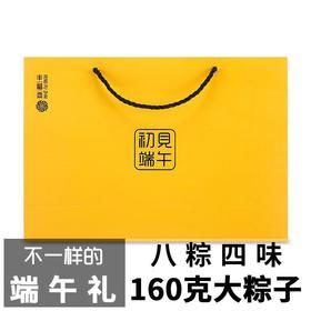 【嘉论端午团购¥58】丰福斋八粽四味160克大粽子礼盒装 原价¥88