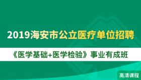 2019海安市公立醫療單位招聘《醫學基礎+醫學檢驗》事業有成班