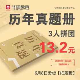 宁波各区县事业单位历年真题册【预售】