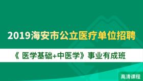 2019海安市公立醫療單位招聘《 醫學基礎+中醫學》事業有成班