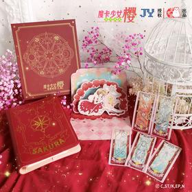 魔卡少女樱官方授权周边 手帐本+透明卡签礼盒套装盒
