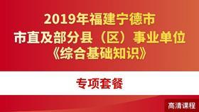 2019年福建宁德市市直及部分县(区)事业单位《综合基础知识》专项套餐