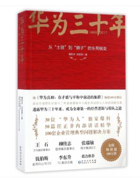 华为三十年(1988-2017)