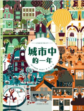 《城市与森林的四季变迁》(精装全2册) 蒲公英童书馆  满100元减10元