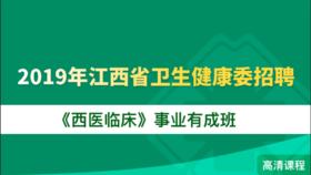 2019年江西省衛生健康委招聘《西醫臨床》事業有成班