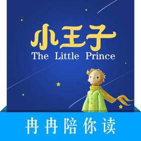 经典名著之《小王子》音频27讲