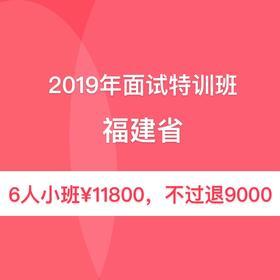 2019福建省考面试特训6人协议班02期01班(6月5日开始演练,不过退9000)