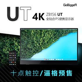 GoBiggeR 够逼格便携式触摸显示器 | 4K 超清,支持电脑 | Switch | PS4 | TNT