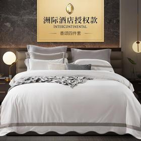 深坑洲际授权水下套房五星级酒店床上四件套80支贡缎全棉简约套件纯色拼接