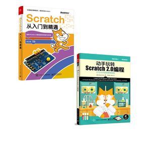 《Scratch从入门到精通》+《动手玩转Scratch2.0编程—STEAM创新教育指南》
