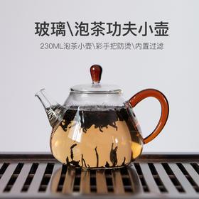 永利汇 泡茶壶小号功夫茶壶玻璃单壶过滤茶具家用一人用单人日式