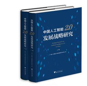 中国人工智能2.0发展战略研究  上下共两册