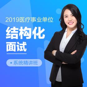 【结构化面试】2019医疗事业单位系统精讲班