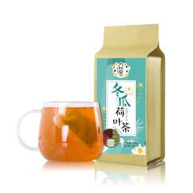 九秋居冬瓜荷叶茶丨天然草本茶健康瘦身│150g/包【严选X乳品茶饮】
