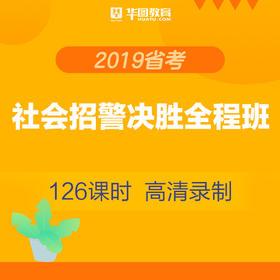 2019省考社会招警决胜全程班【行测+申论+公安专业科目】