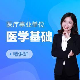 2019医疗事业单位考试笔试【医学基础】精讲班