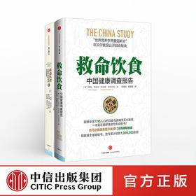 《救命饮食:中国健康调查报告》+《救命饮食2:全营养与全健康从哪里来》全二册营养学界的爱因斯坦坎贝尔公开救命秘诀 中信出版社图书 正版书籍