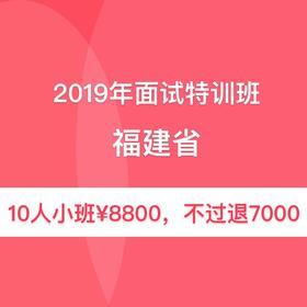 2019福建省考面试特训10人协议班02期01班(6月5日开始演练,不过退7000)