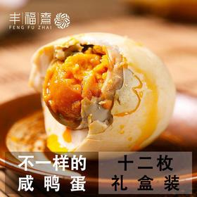 【嘉论端午团购¥48】丰福斋不一样的咸鸭蛋十二枚礼盒装 原价¥78