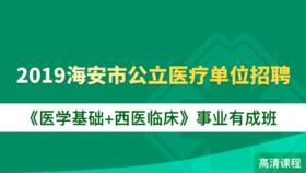 2019海安市公立醫療單位招聘《醫學基礎+西醫臨床》事業有成班