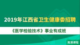 2019年江西省卫生健康委招聘《医学检验技术》事业有成班