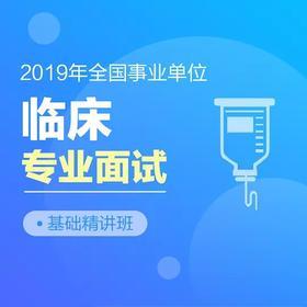 【西医临床】2019医疗事业单位专业面试基础精讲班