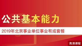 2019年北京市東城區事業單位考試《公共基本能力測驗》事業有成套餐