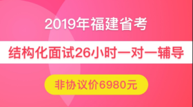 【非协议】2019年福建省公务员面试26小时一对一