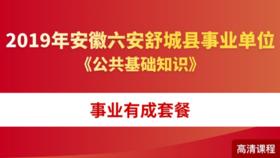 2019年安徽六安舒城县事业单位《公共基础知识》事业尊享套餐