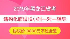 【協議班不過全退】2019年黑龍江省公務員結構化面試18小時一對一(僅限狀元)