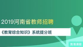 2019年河南省教师招聘《教育综合知识》系统提分班