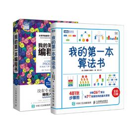 《我的一本编程书》 + 《我的一本算法书 》(套装2册)