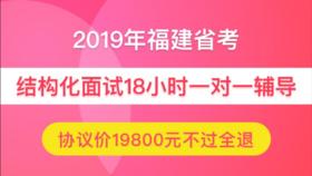 【协议班不过全退】2019年福建省公务员面试18小时一对一(仅限状元)