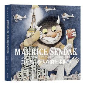《莫里斯·桑达克的艺术世界》 艺术理论  精装 蒲公英童书馆   满100元减10元