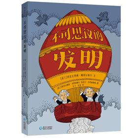 《不可思议的发明》(精装) 蒲公英童书馆  满100元减10元