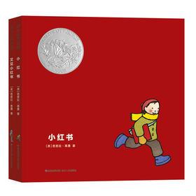 蒲公英童书馆 《小红书》+《又见小红书》(精装 全两册)