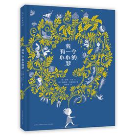 《我有一个小小的梦 》诗歌(精装)蒲公英童书馆  满100元减10元