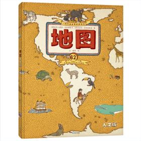 《地图》 人文地理 升级版 精装 蒲公英童书馆 。满100元减10元