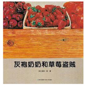《灰袍奶奶和草莓盗贼》 (精装)蒲公英童书馆  满100元减10元
