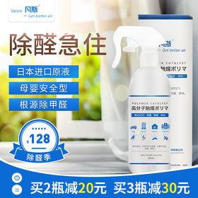 凡斯甲醛清除剂光触媒除甲醛新房除味强力型去除甲醛家用喷雾剂