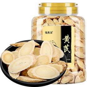 【买二送一】黄芪500g克甘肃特产黄芪片正北芪黄氏生黄芪非野生包邮