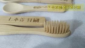 七不姜姜粉竹牙刷套装 带旅行牙刷盒 日系环保成人软毛 旅行居家用