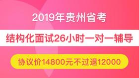 【协议班不过退¥12000】2019年贵州公务员面试26小时一对一