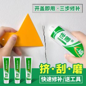 【赠送小刮板 小砂纸】补墙膏墙面修补漆白色内墙腻子膏