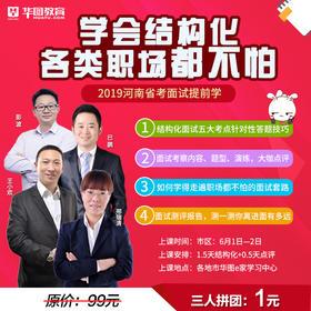 【2天面授】2019河南省考面试提前学,3人拼团1元