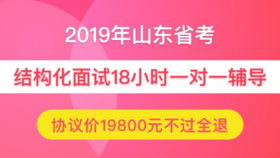 【協議班不過全退】2019年山東省公務員面試18小時一對一(僅限狀元)