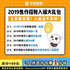 2019焦作招教入编大礼包
