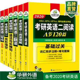 2020考研英語二6本套裝(閱讀A節+閱讀B節+完形填空+翻譯+寫作+語法與長難句)一套囊括6大專項 華研外語