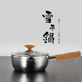 【日本人气爆品】神田 · 雪平锅,美味生活的一口锅,买就送钢化玻璃锅盖,人手必备的锅